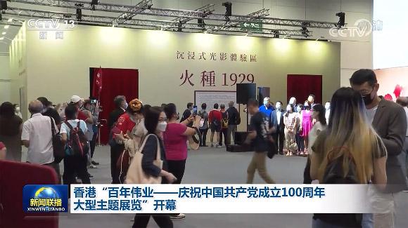 百年伟业——庆祝中国共产党成立100周年大型主题展览