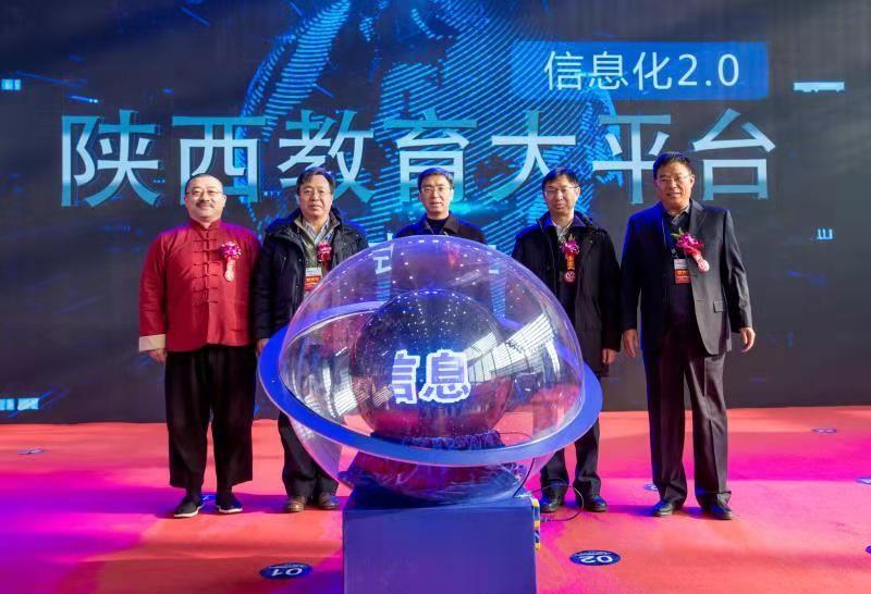 陕西教育信息化2.0大平台正式上线 网龙华渔教育提供技术支持