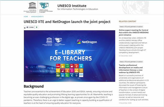 网龙携手联合国教科文组织 为全球教师建设数字教育资源平台