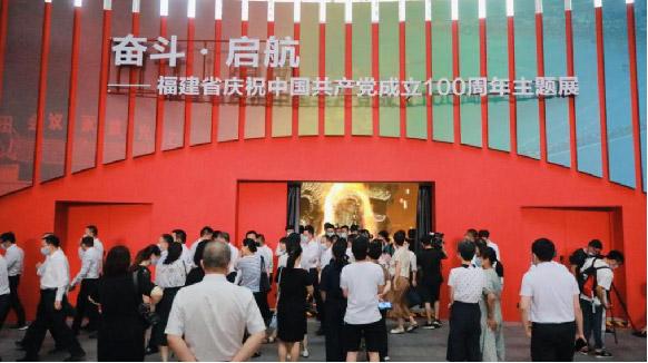 奋斗·启航——福建省庆祝中国共产党成立100周年主题展览