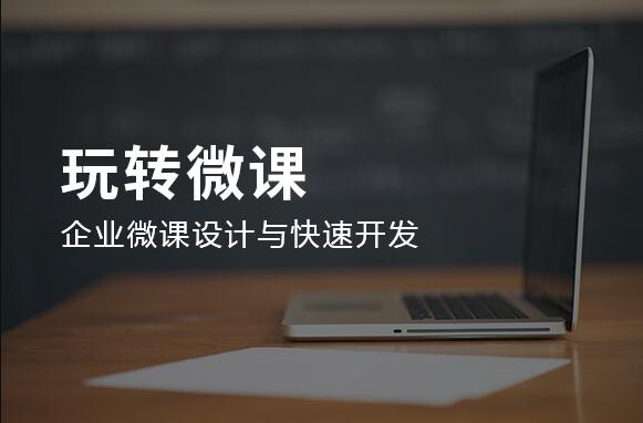 企业微课设计与开发培养方案
