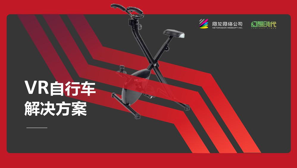 VR自行车解决方案