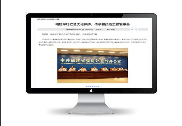 福建省委宣传部红色文化保护、传承和弘扬工程