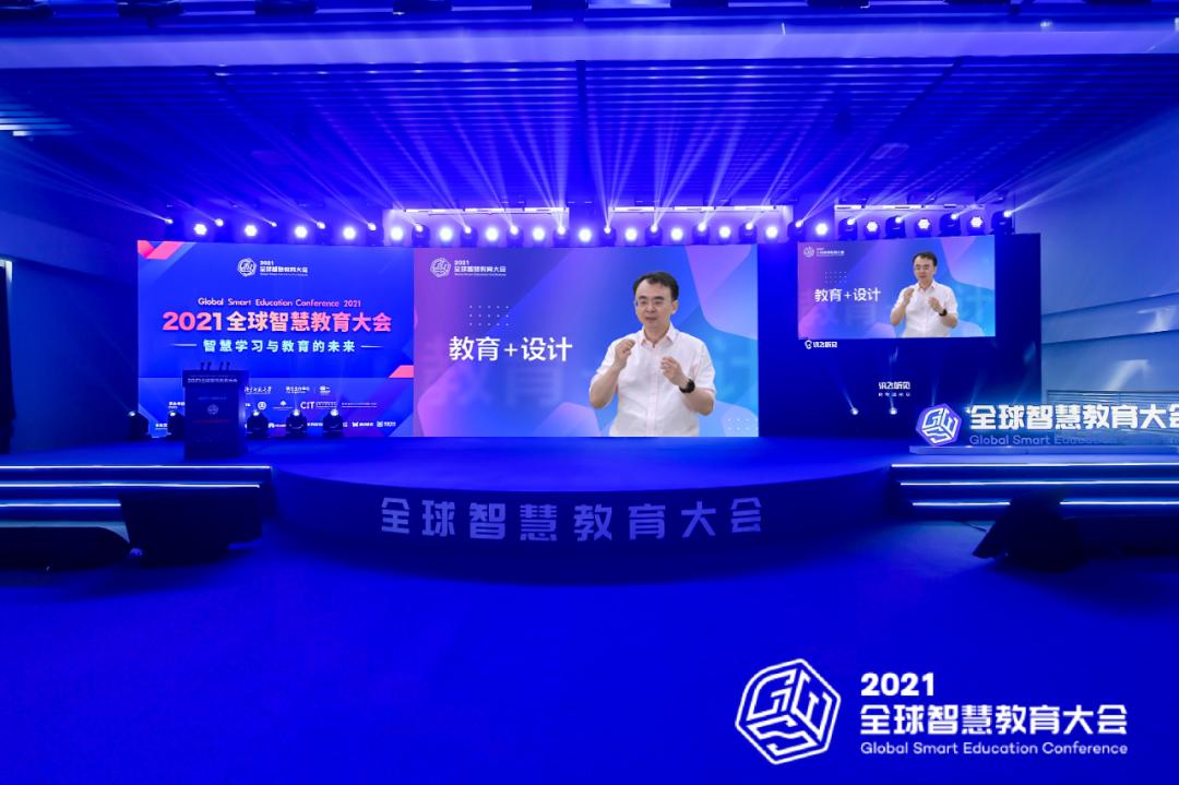 """网龙亮相2021全球智慧教育大会 以""""教育+设计""""引领未来"""
