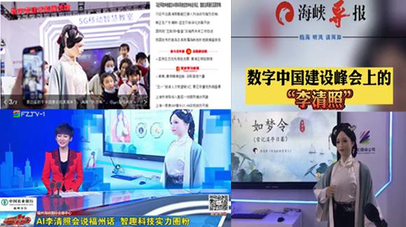 """2021年中国教育装备展和数字中国建设峰会""""AI李清照""""备受瞩目"""